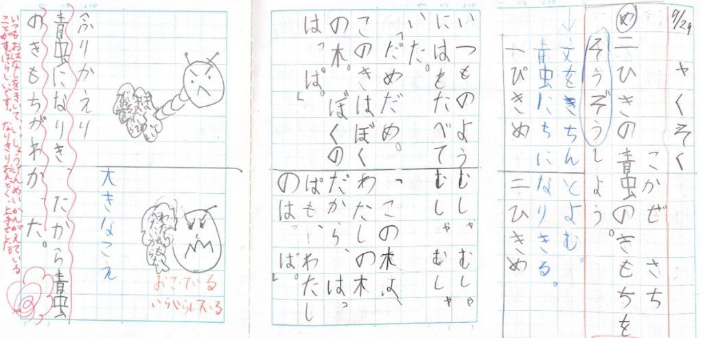 子供のノート