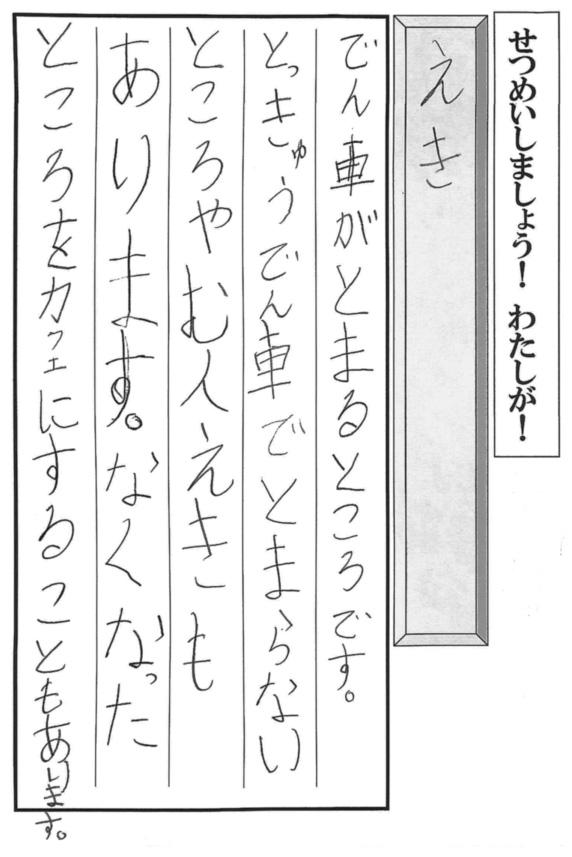 「言葉の意味を考えて書く」の際のワークシート(二年生のもの)