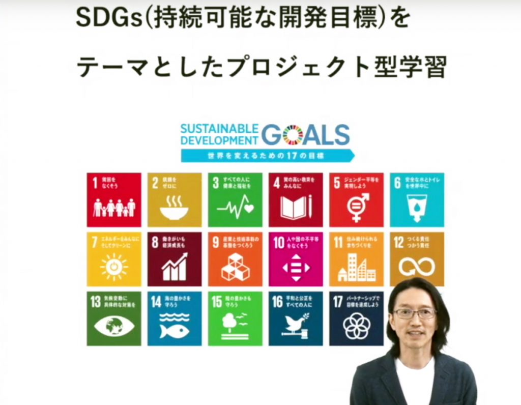 SDGsをテーマとしたプロジェクト学習