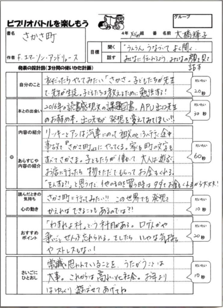 設計図の記入例