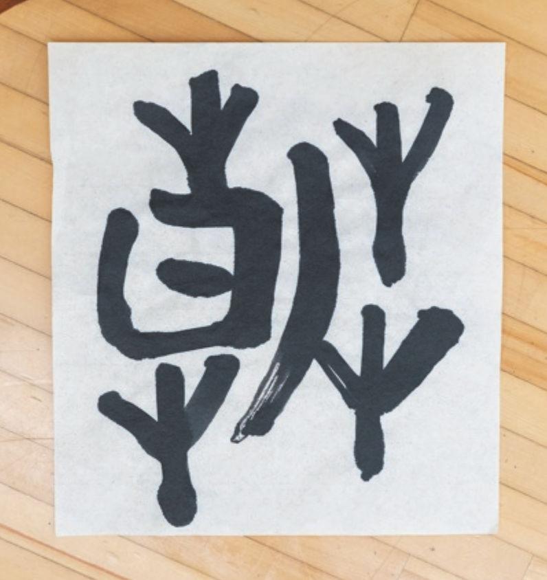 好きな漢字を調べて書く(朝)。
