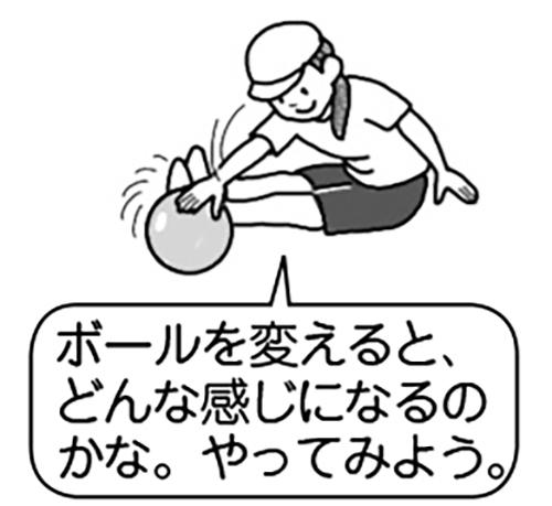 ボールストレッチ(用具)