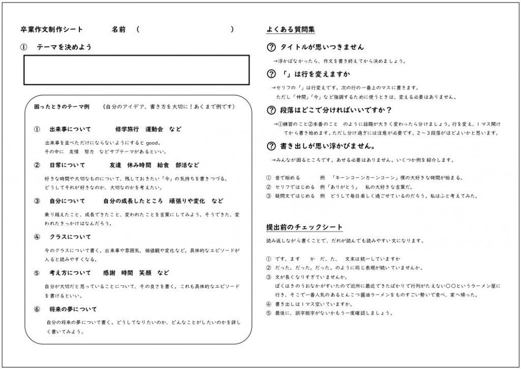 卒業作文制作シート