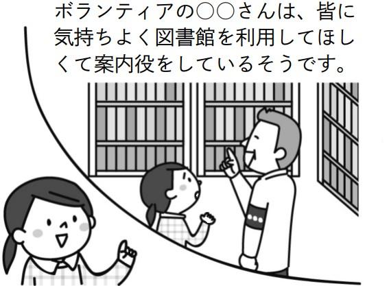 子供「ボランティアの○○さんは、皆に気持ちよく図書館を利用してほしくて案内役をしているそうです。」