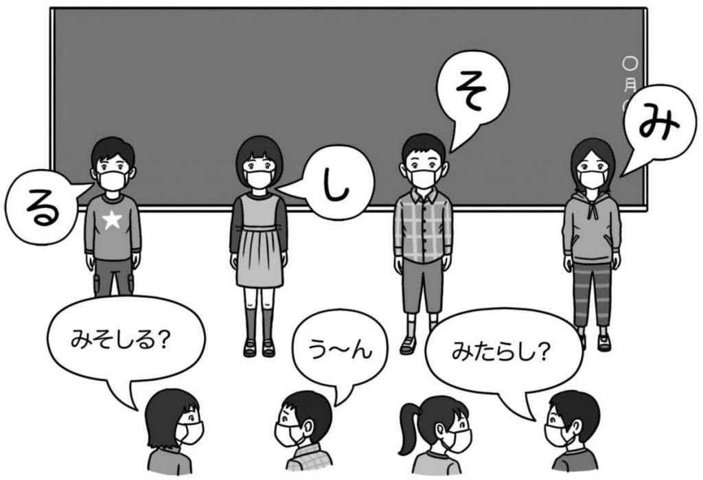 What do you say? 聞き取りゲーム