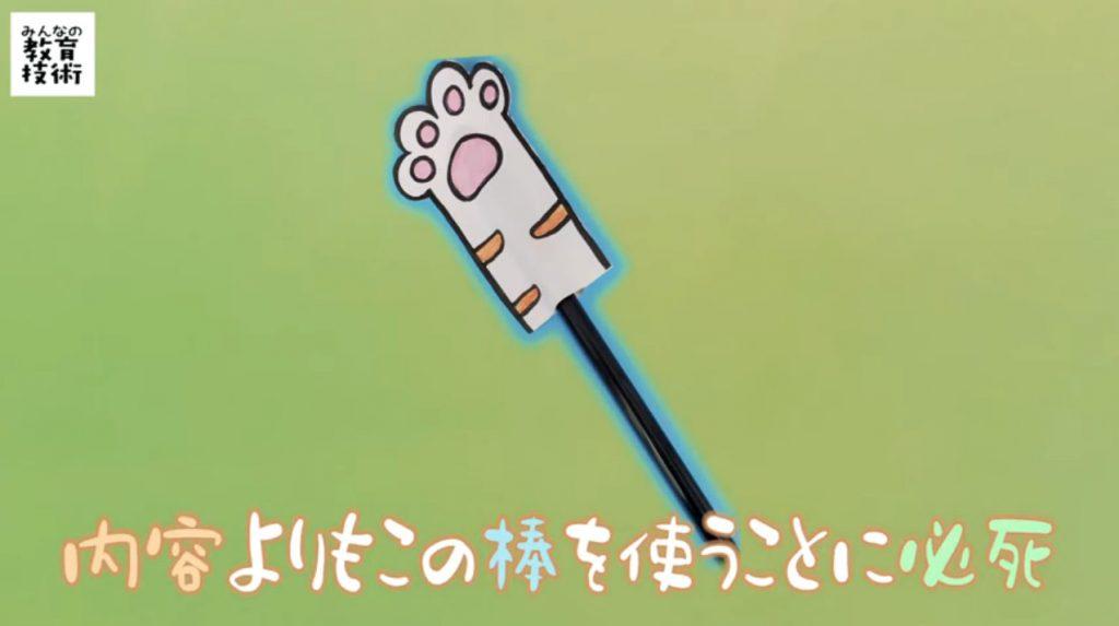 内容よりもこの棒を使うことに必死