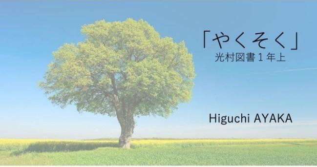 単元丸ごと!板書&ノート① ~「やくそく」(1年生)~