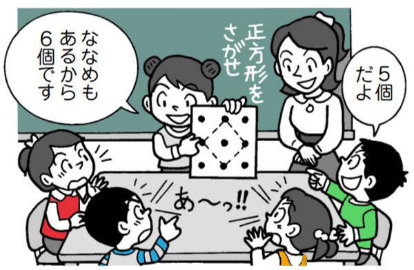 長方形と正方形「正方形を探せ!」
