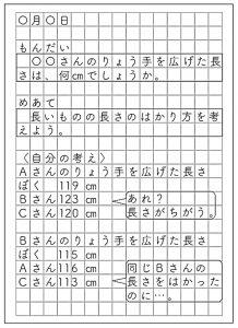 ノート例1