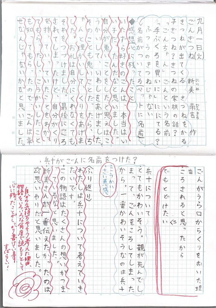 「ごんぎつね」児童のノート