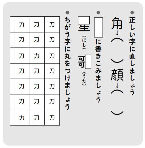 漢字力を付ける②「漢字まちがいさがし 」