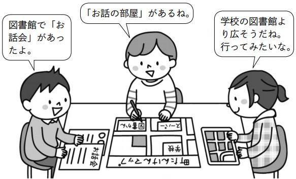子供1「図書館でお話会があったよ。」子供2「お話の部屋があるね。 」子供3「学校の図書館より広そうだね。 行ってみたいな。」
