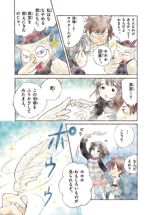 強みマンガ4