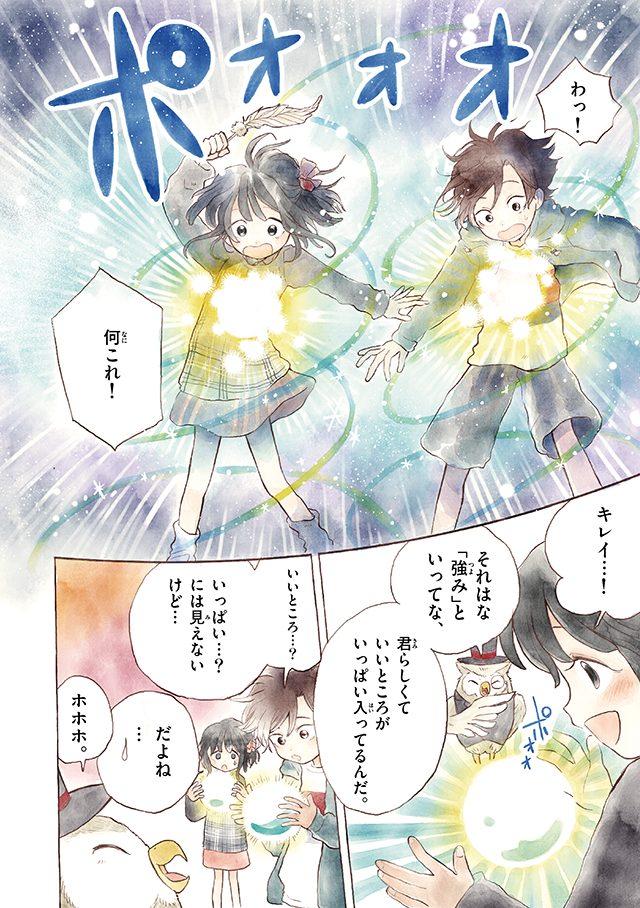 強みマンガ5