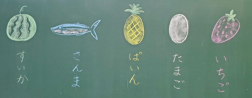 いちご、たまご、ぱいん、さんま、すいかなど、3文字の食べ物を子供たちに発言させて黒板に書いていく