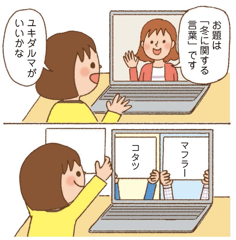 オンラインで、かぶっちゃや~よ!
