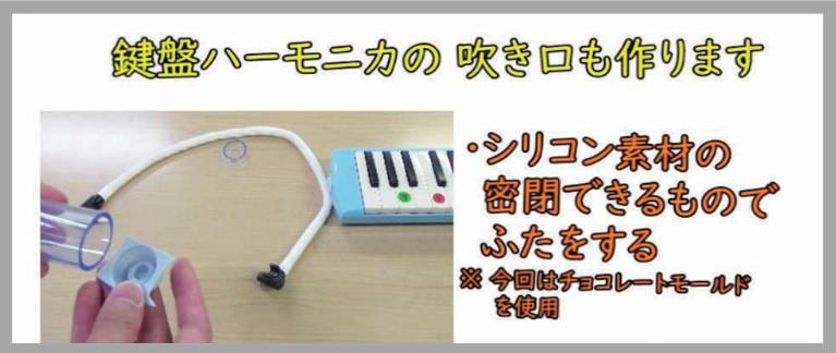 参考 吹き口の作り方 ~参考材料と費用~(長野県音楽教育学会ホームページ)