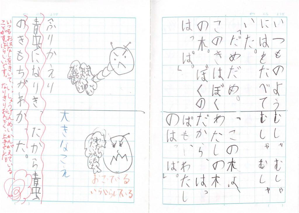 「やくそく」子供のノート 3時間目