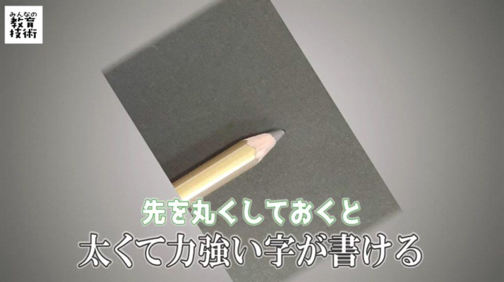 先を丸くしておくと太くて力強い字が書ける