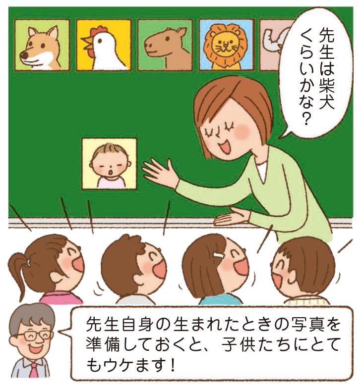 先生自身の生まれたときの写真を準備しておくと、子供たちにとてもウケます!