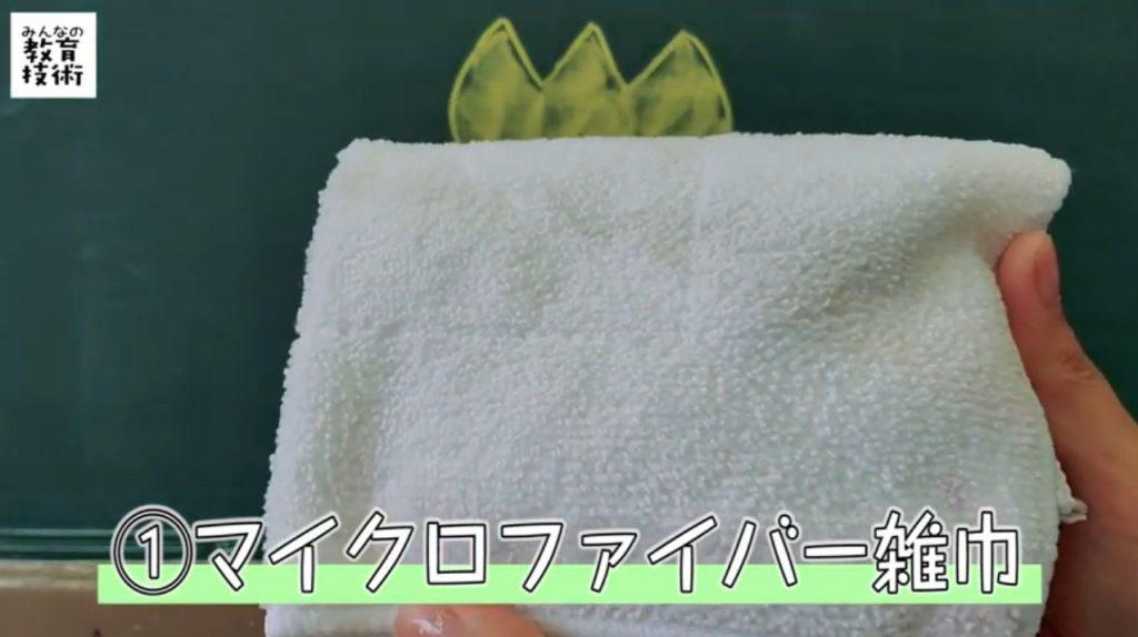 ①マイクロファイバー雑巾