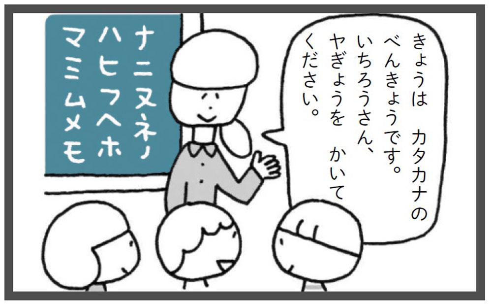 (A)先生が、カタカナのヤ行を書くようにいちろうさんに指示を出す場面