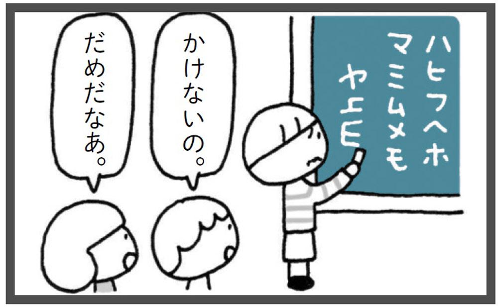 (B表面)間違って悲しそうないちろうさんと、「書けないの」「だめだなあ」と言うクラスメイト二人