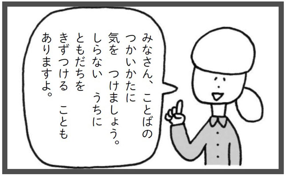 (C表面)先生の注意