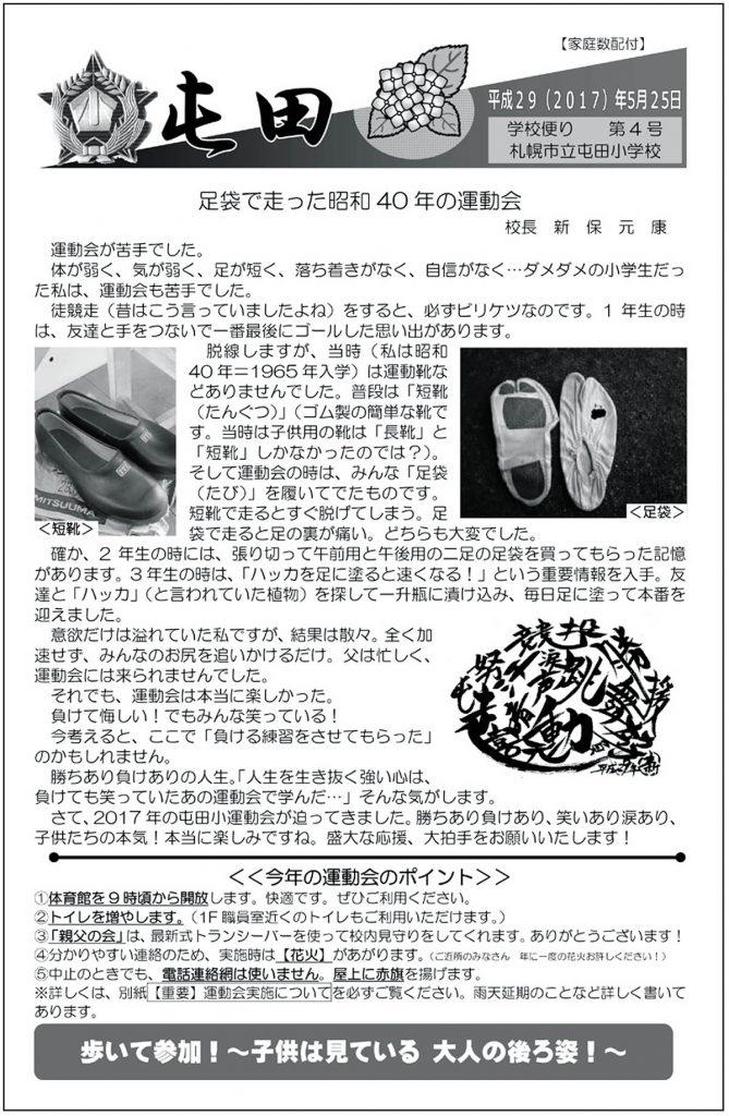 屯田小学校「学校便り」