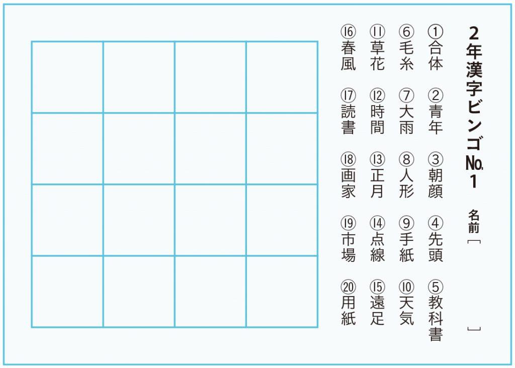 漢字ビンゴ