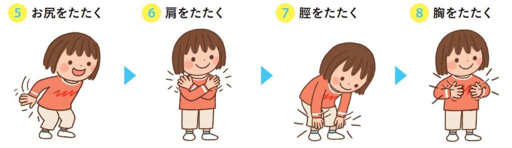 ⑤お尻をたたく⑥肩をたたく⑦脛をたたく⑧胸をたたく
