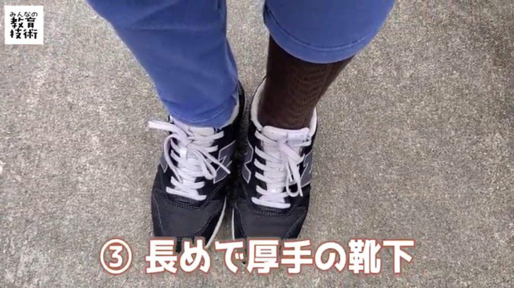 ③長めで厚手の靴下