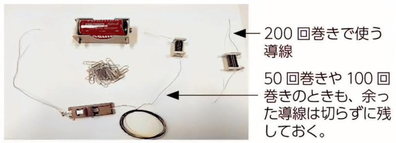 コイルの巻き数と電流の大きさを調べる実験