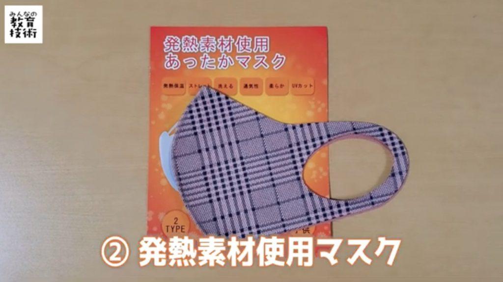 ②発熱素材使用マスク