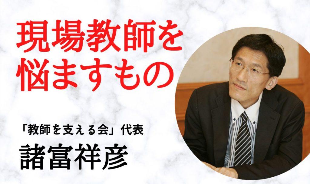 諸富祥彦先生