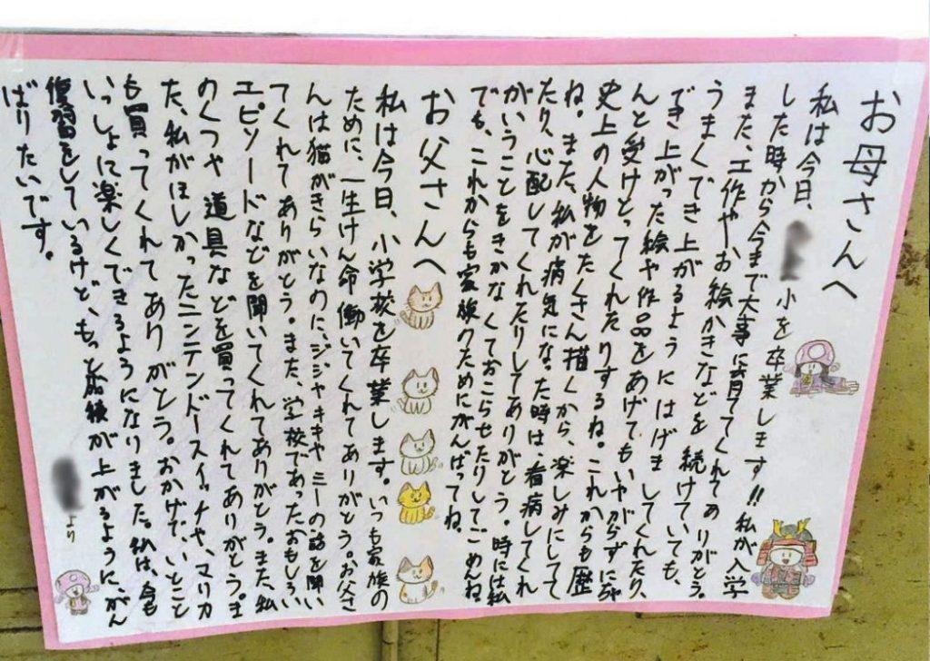 卒業生から保護者への手紙