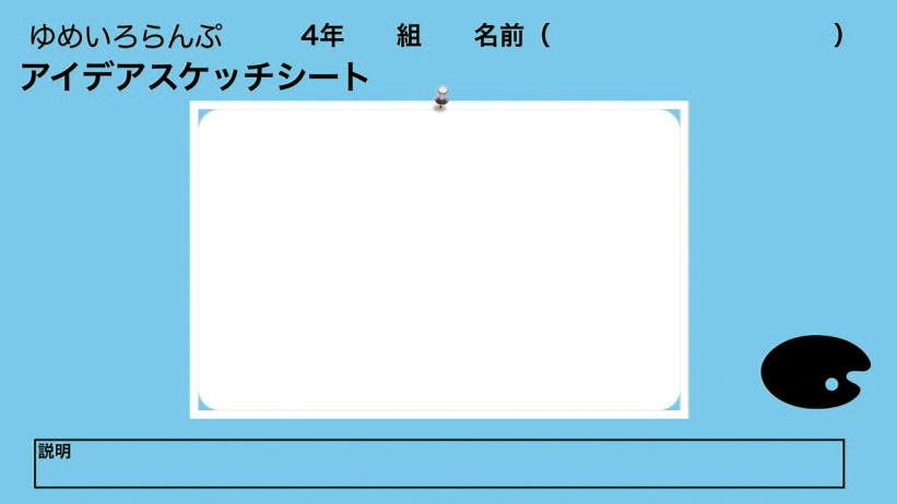 らんぷのアイデアを、まず白紙のシートに描いていく。