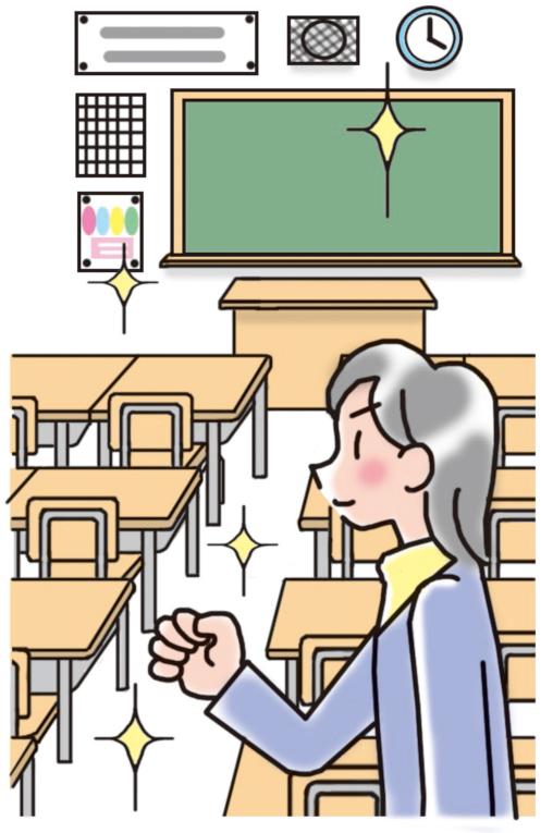 きれいな教室