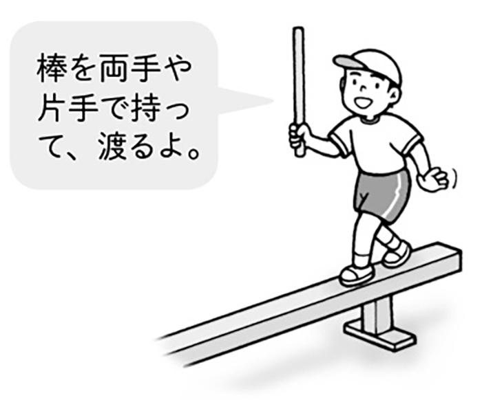 バランスを保つ動きと歩く動きの組み合わせ