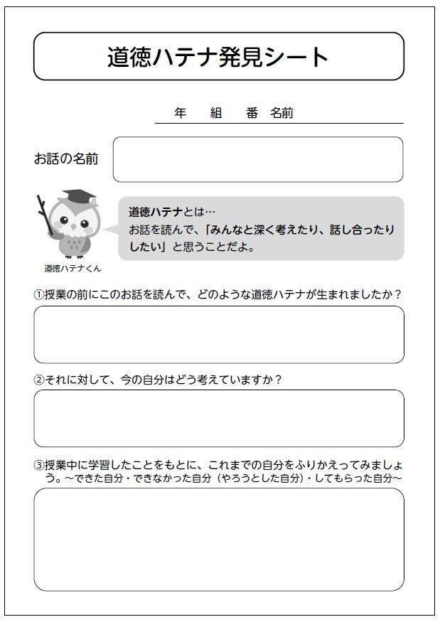 ワークシート(道徳ハテナ発見シート)