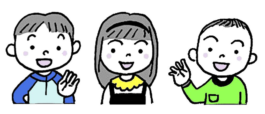 3人の子ども