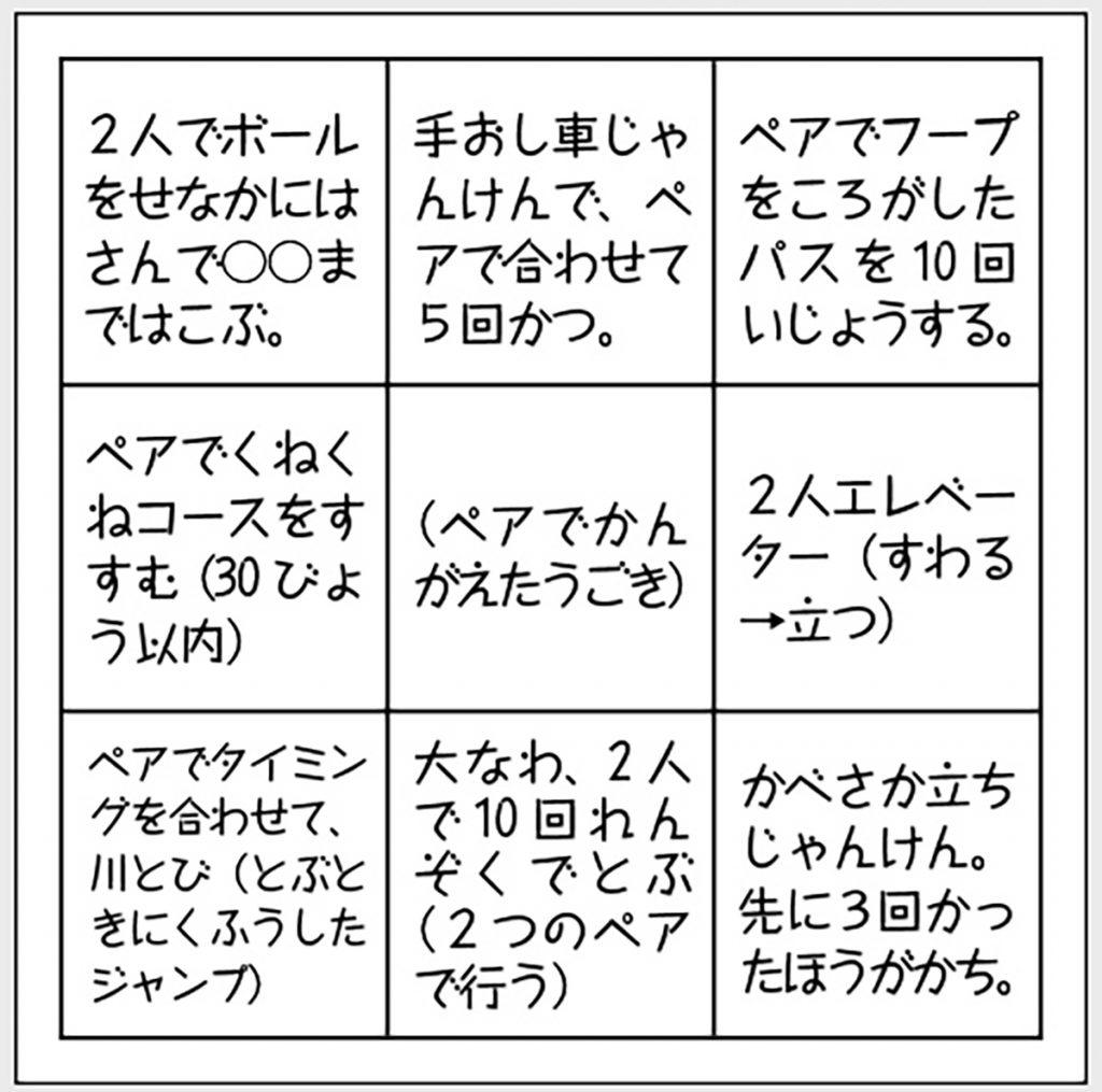 ○○ビンゴカード例