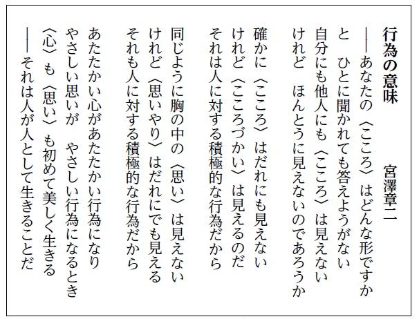 行為の意味 宮沢章二