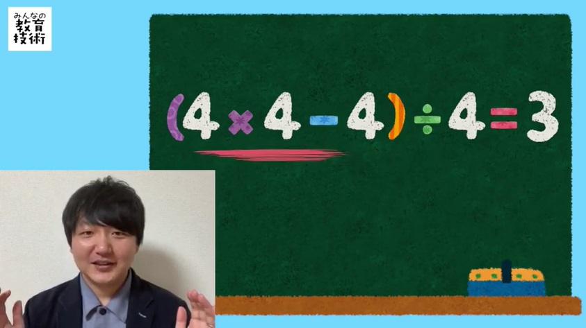答えは (4×4-4)÷4=3になります