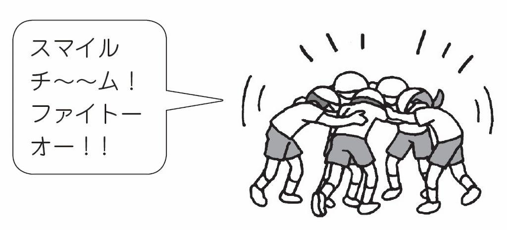 チーム名や掛け声を決めて仲間意識を高める