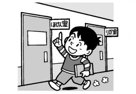 学校探検をする子供