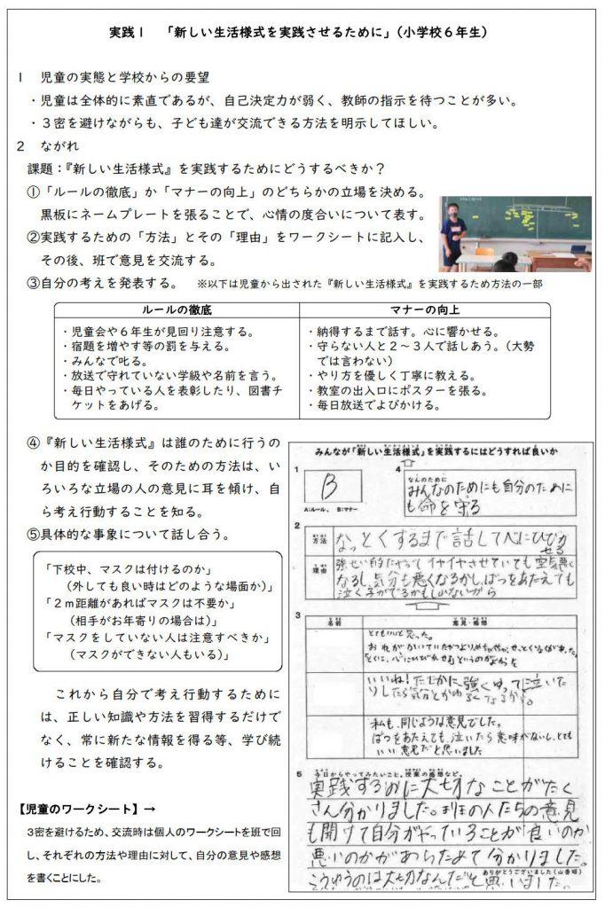 提案授業の指導案