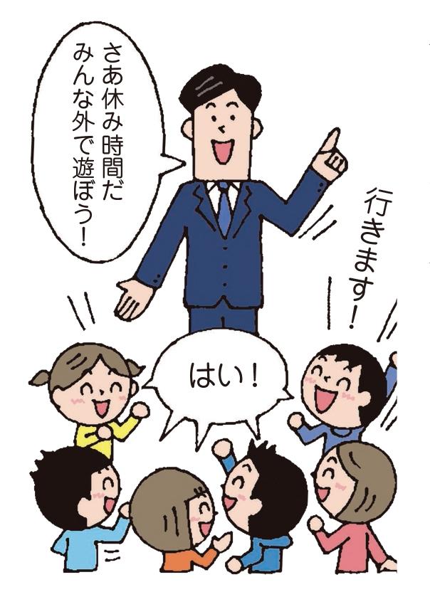 子供たちと遊ぶ教師