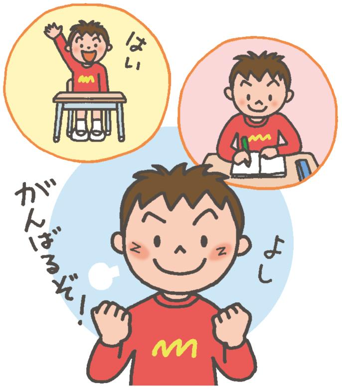 学級開きは「先生の笑顔」で決まり!