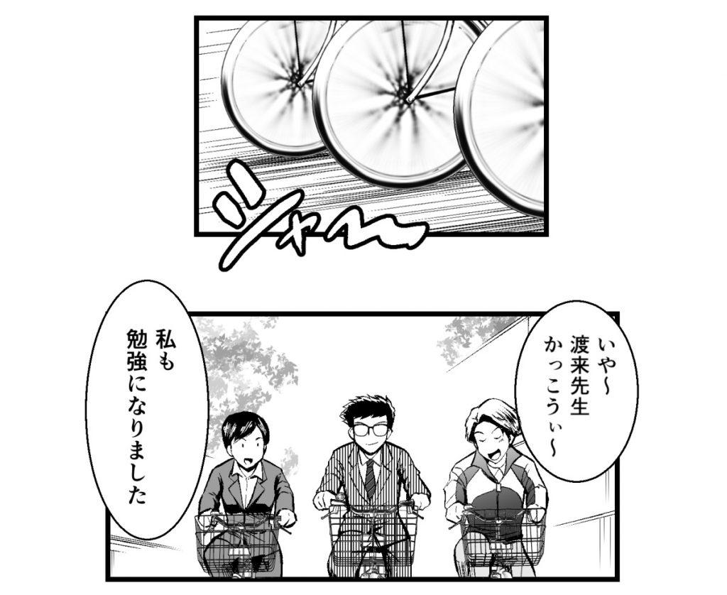 自転車が走る いや~渡来先生かっこうぃ~ 私も勉強になりました